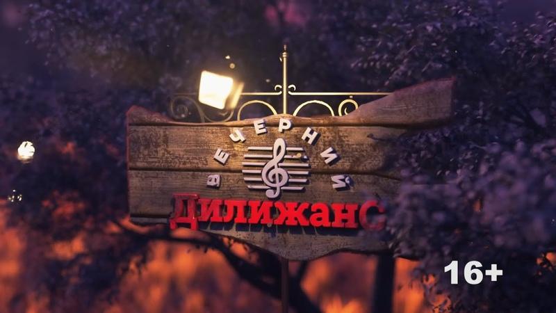 Вечерний Дилижанс в программе Ани Айс эфир 25 02 2021