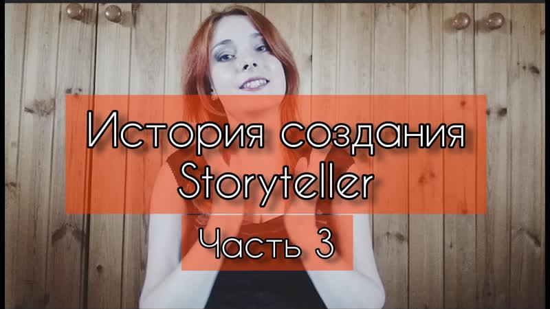 Анна KiaRa - История создания Storyteller, часть 3