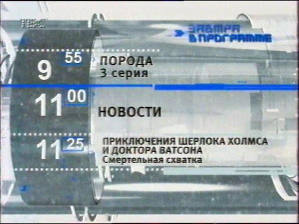 Программа передач и окончание эфира (ТВС, 06.05.2003)