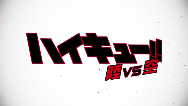 трейлер Волейбол!! Земля против воздуха Haikyuu!! Riku vs. Kuu
