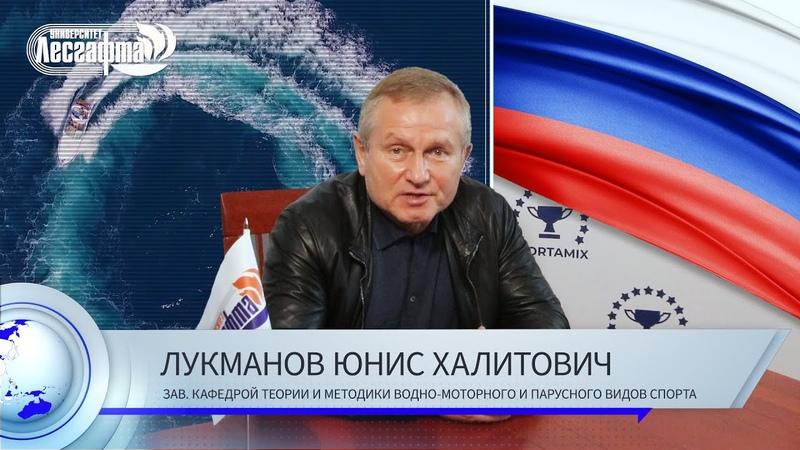 Лукманов Юнис Халитович говорит о кафедре теории и методики водно моторного и парусного видов спорта