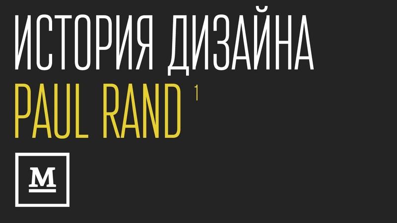 История дизайна Выпуск 1 Paul Rand часть первая