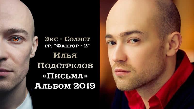 Илья Подстрелов - Письма   Альбом 2019   Экс - Солист гр. Фактор - 2