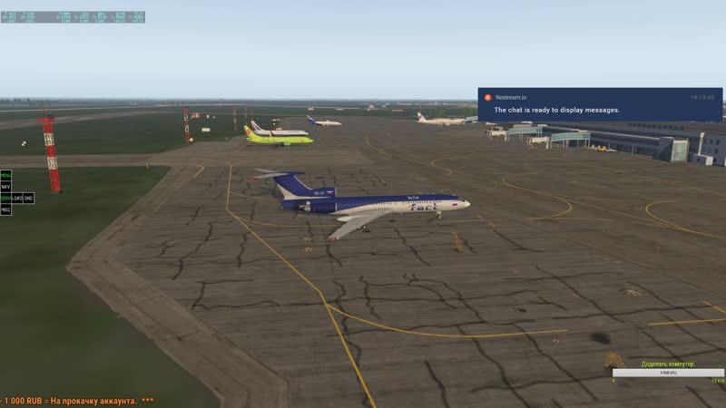 Online полёт Новосибирский контроль Сеть Ватсим
