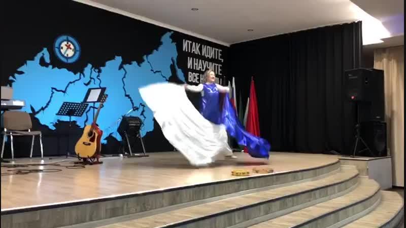 Танец на служении в Церкви «Воскресение Христа» г.Прокопьевск