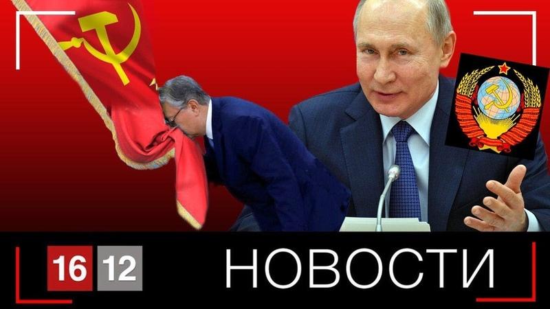 НАЗАД В СССР НОВОСТИ 16 12