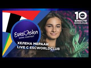 Live c ESCWorldClub: Хелена Мерааи (Детское Евровидение 2017 - Беларусь)
