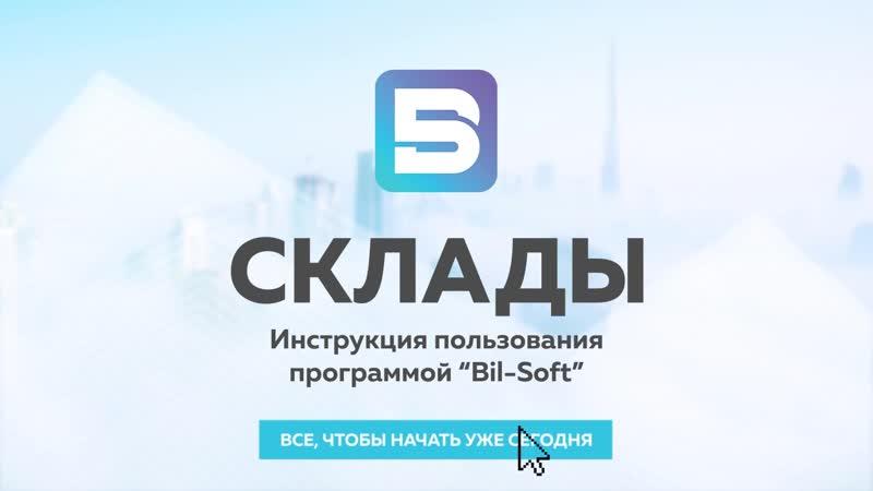 Как работать в программе Bil Soft Модуль Склады