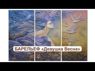 """БАРЕЛЬЕФЫ """"Девушка - Весна""""  Окрас - полностью цветной)"""