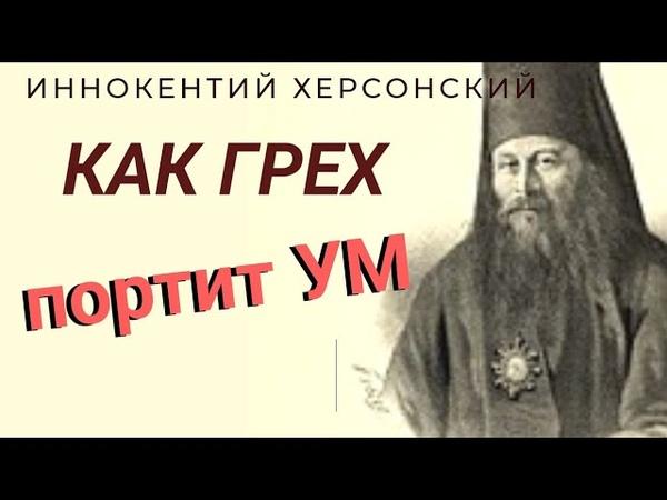 Как грех Портит наш Разум Иннокентий Херсонский