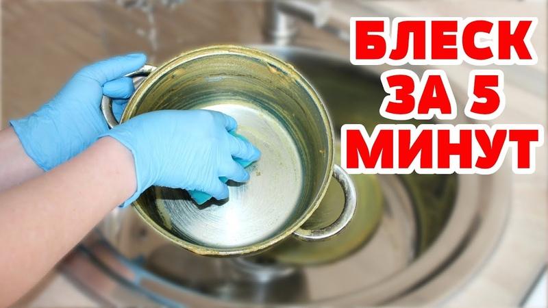 СУПЕРОЧИСТИТЕЛЬ для любой посуды! Через 5 минут КАСТРЮЛЯ, СКОВОРОДА, ПРОТИВЕНЬ как из магазина