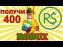 Как получить robux бесплатно БЕСПЛАТНЫЕ РОБУКСЫ от канала ЭнниБенни