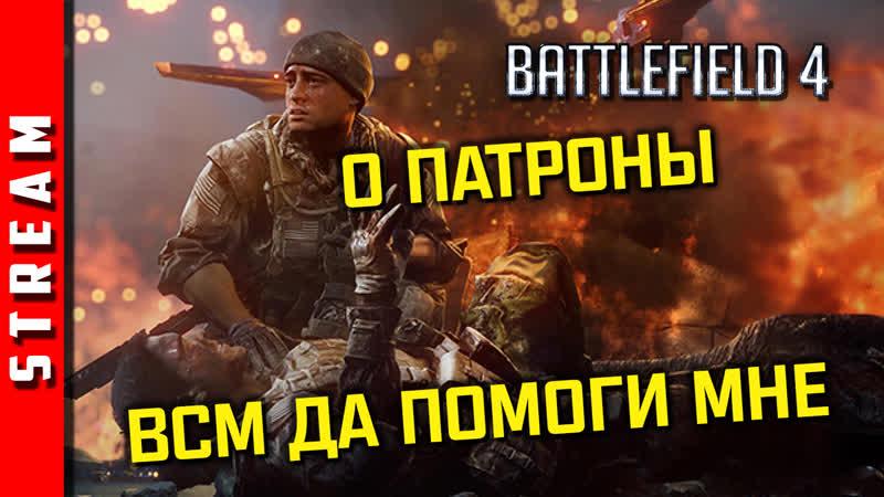 Стрим | Battlefield 4. Дуо мечты. (EFP)