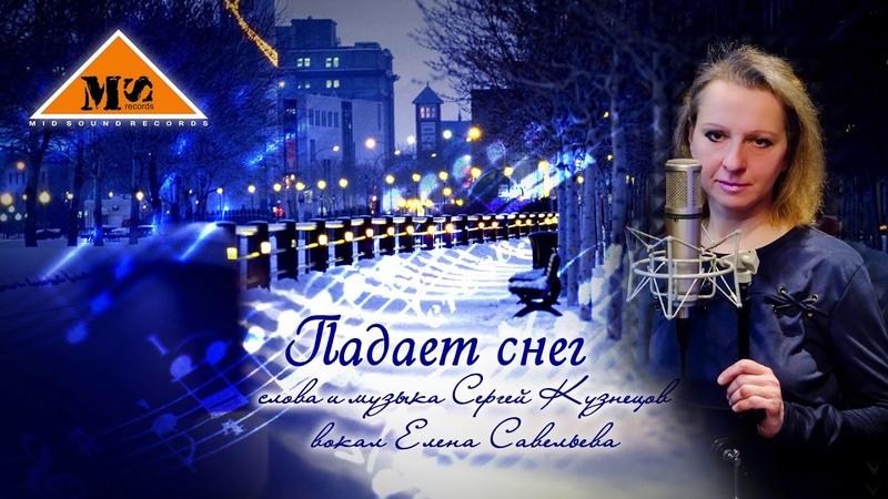 Падает снег Елена Савельева сл и муз С Кузнецов