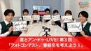 Candy Boy 君とアン・ドゥ・LIVE! 第3回「フォトコンテスト、番組名を考えよう 6