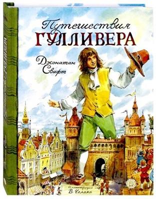 «Книги из страны детства», изображение №9