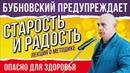 Как не стареть С помощью кинезитерапии и упражнений Лекция Бубновского в Москве