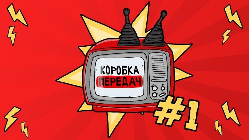 Коробка Передач 1 Сарик Андреасян GoodComedian смотреть онлайн без регистрации