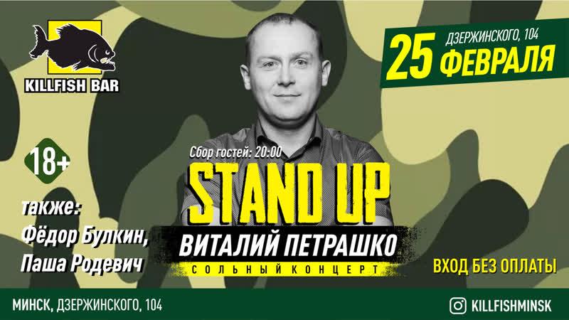 STAND UP Сольный концерт Виталия Петрашко