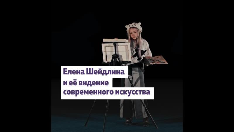 Елена Шейдлина блогер художник и фотограф