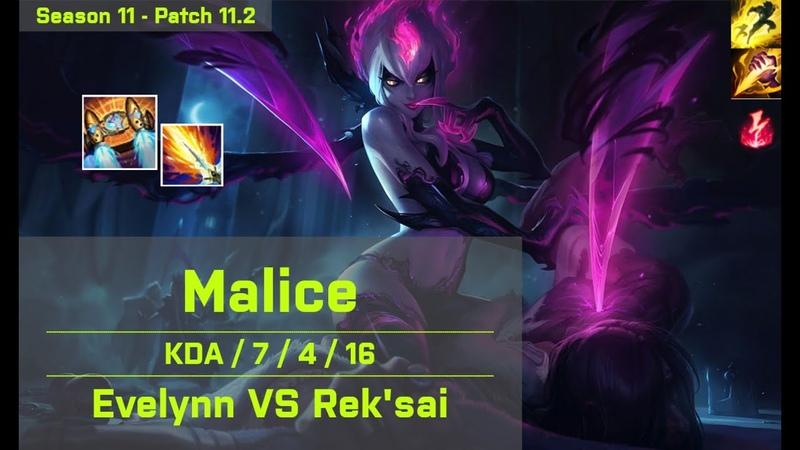 Malice Evelynn JG vs Reksai EUW 11 2 ✅