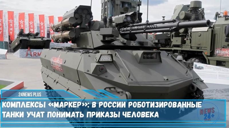 Российские роботизированные танки Маркер учатся понимать приказы которые отдает человек