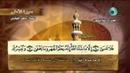 ماهر المعيقلي جزء عم Maher Al Muaiqly Juz Amma
