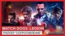Watch Dogs Legion - Трейлер Сопротивление