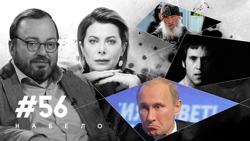 Вакцинация Путина самоубийство Высоцкого риски Зеленского беспутницы отца Сергия НАБЕЛО