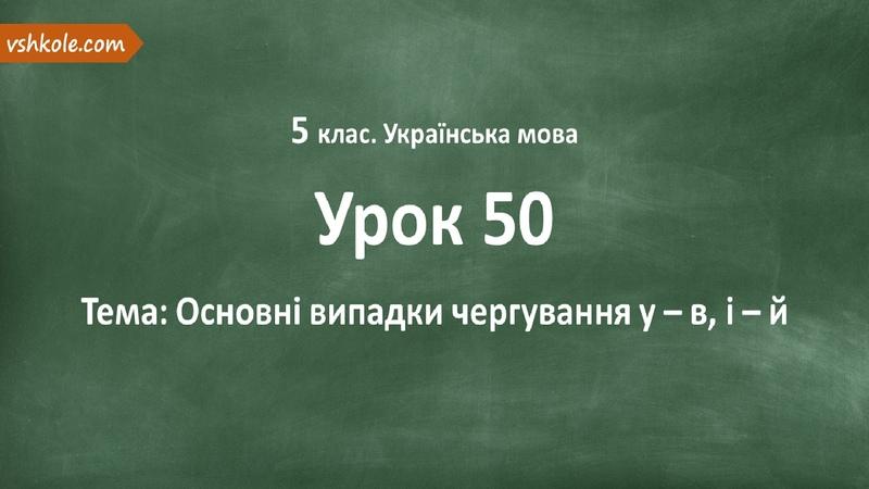 50 Основні випадки чергування у в і й Відеоурок з української мови 5 клас