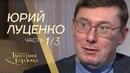 Юрий Луценко. Часть 1 из 3-х. В гостях у Дмитрия Гордона 2019