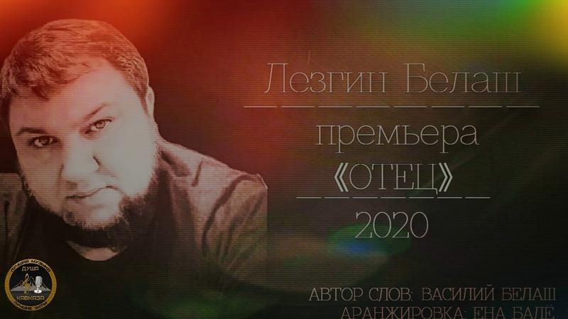 Лезгин Белаш Отец Премьера 2020