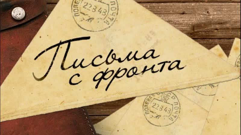 Письма с фронта Николай Шабунин