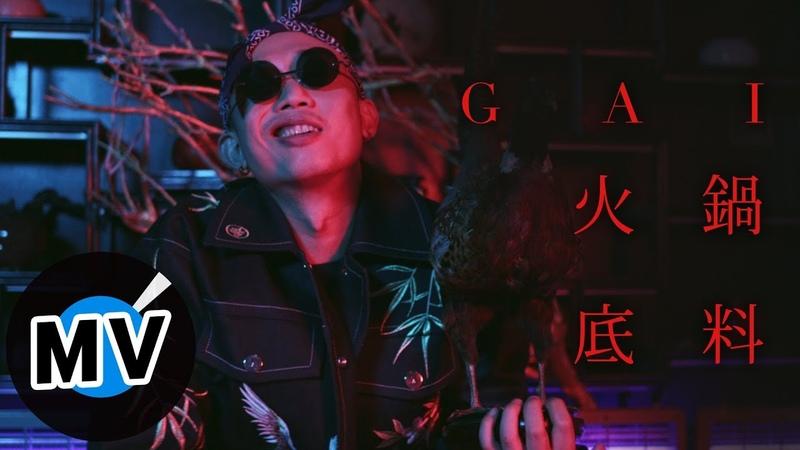 GAI 火鍋底料 官方版MV