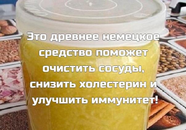 чтобы держать организм в тонусе и хорошо себя чувствовать, нужно уметь пользоваться натуральными средствами для оздоровления! этот древний немецкий эликсир с лимоном, чесноком и имбирем способен на настоящие чудеса. достаточно выпивать 1 стакан этой