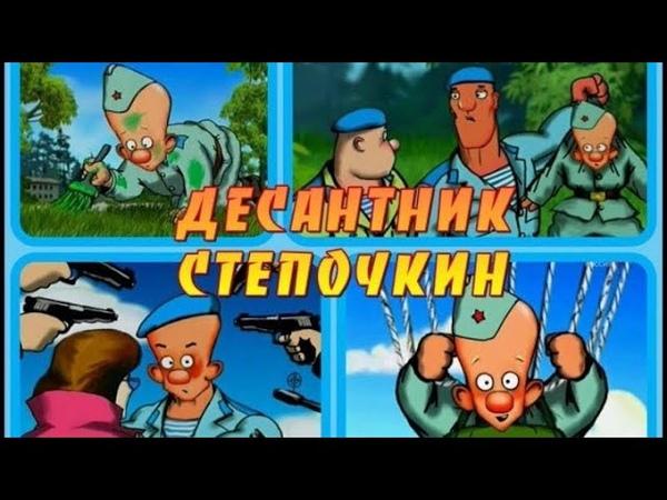 Десантник Степочкин все серии | Мультфильм