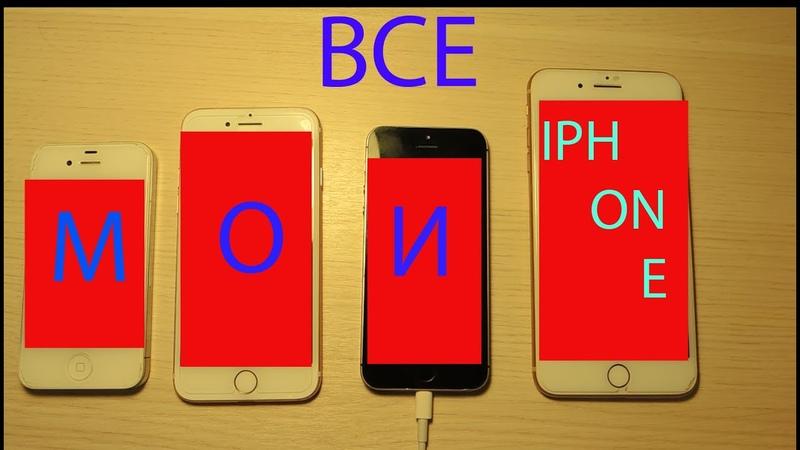 Сравнение всех моих Iphone | Тест в antutu | Какой айфон купить в 2020 году