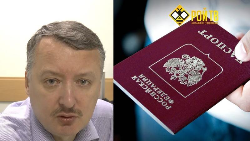 И.Стрелков\М.Калашников о раздаче паспортов РФ в Донбассе