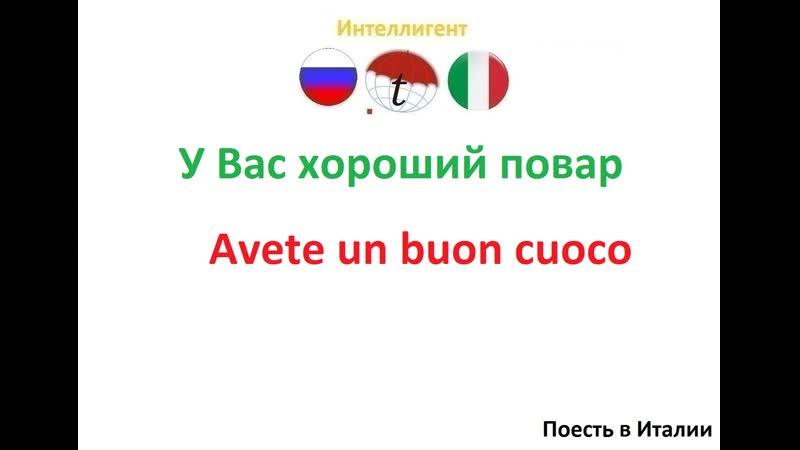 У Вас хороший повар Разговорник итальянского языка Итальянский язык Обучение итальянскому