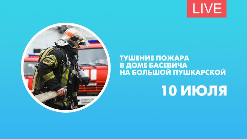 Тушение пожара в доме Басевича на Большой Пушкарской