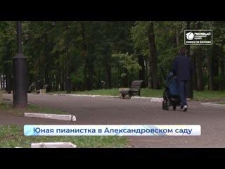 Школьница дает концерты в ротонде. Новости Кирова
