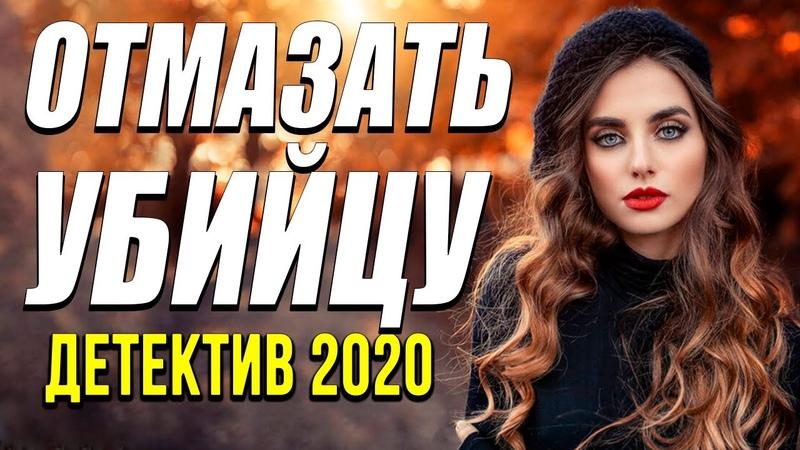 Четкое кино про паршивого мента - Отмазать убийцу Русские детективы новинки 2020