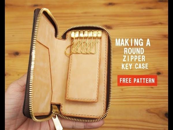 レザークラフト 型紙付き ラウンドジッパーキーケースの作り方 Leather craft Free Pattern Making a Round Zipper key case