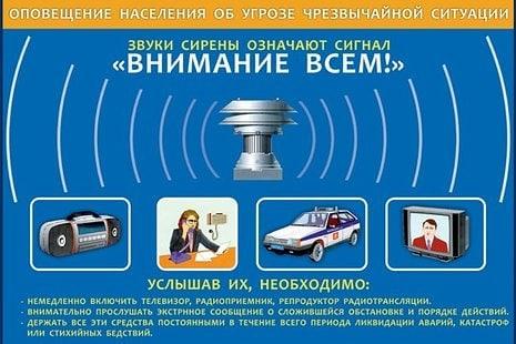 В Петровске проверят систему оповещения населения