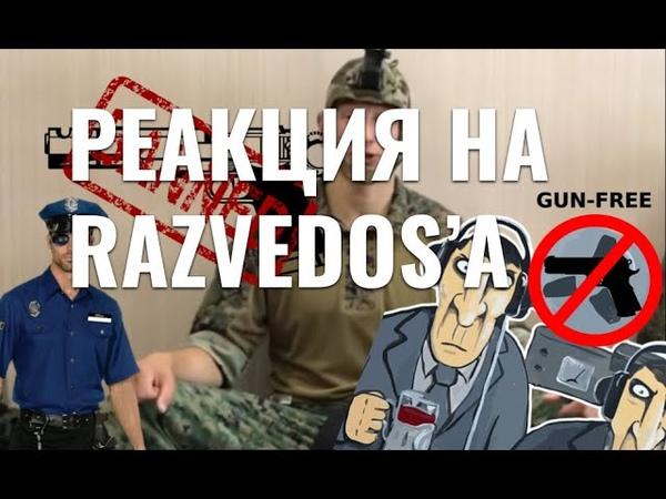 Реакция Вооруженного Гражданина на Разведоса Razvedos Про легалайз КС