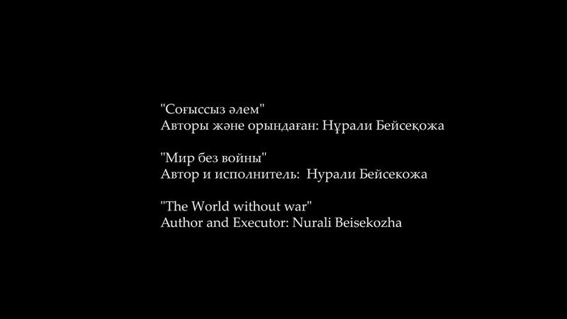 Соғыссыз әлем Нұрали Бейсеқожа Мир без войны Нурали Бейсекожа