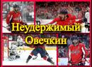 И снова Овечкин! / And once again Ovechkin!