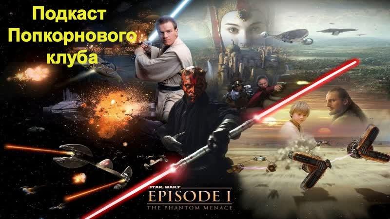 Звёздные войны эпизод 1 Скрытая угроза Попкорновый клуб