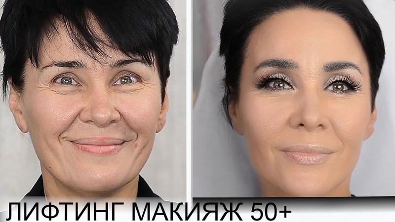 Лифтинг макияж 50 техника урок№107