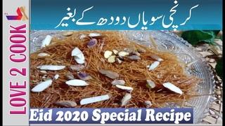 Vermicelli Without Milk-Eid Sweet Dishes 2020 In Urdu